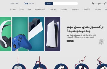 قالب سایت برای فروشگاه کنسول بازی