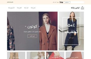 قالب سایت برای فروشگاه لباس