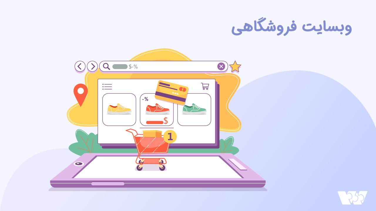 راه اندازی سایت فروشگاهی