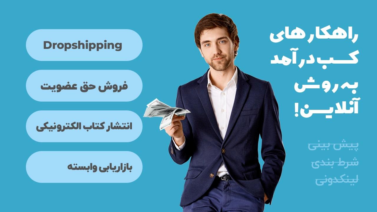 روش های کسب درآمد آنلاین