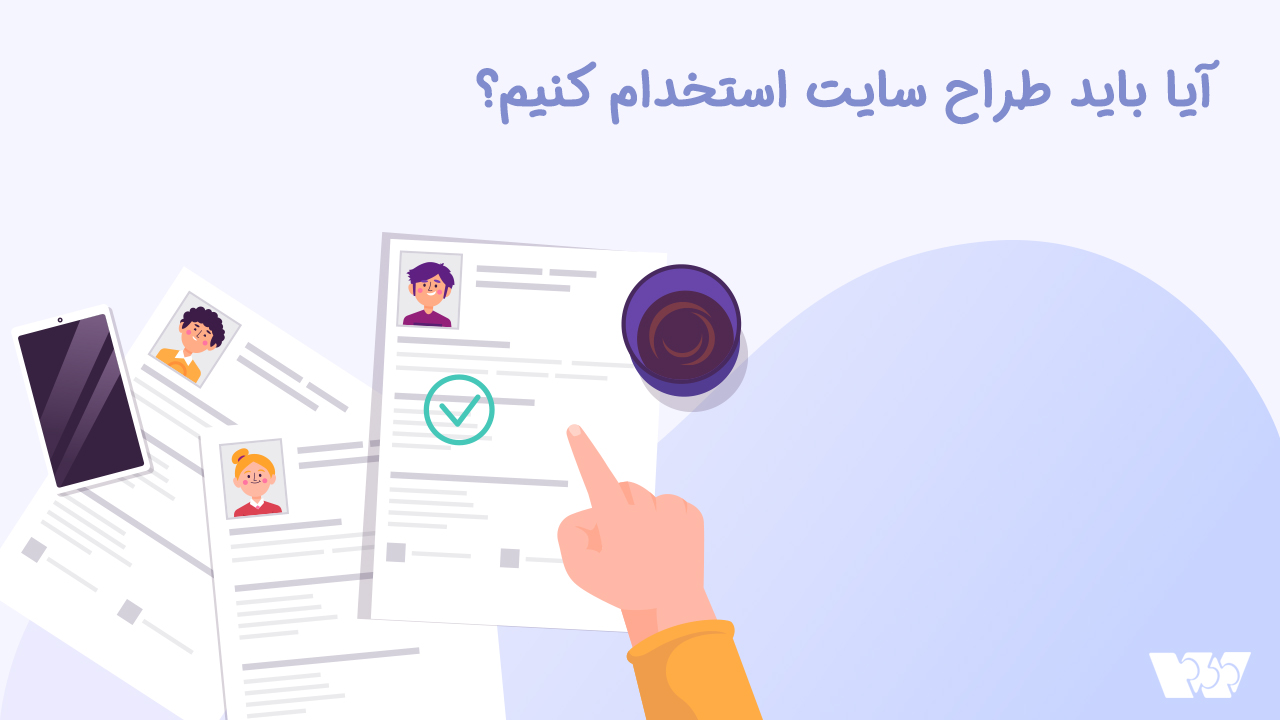 طراحی سایت وبزی