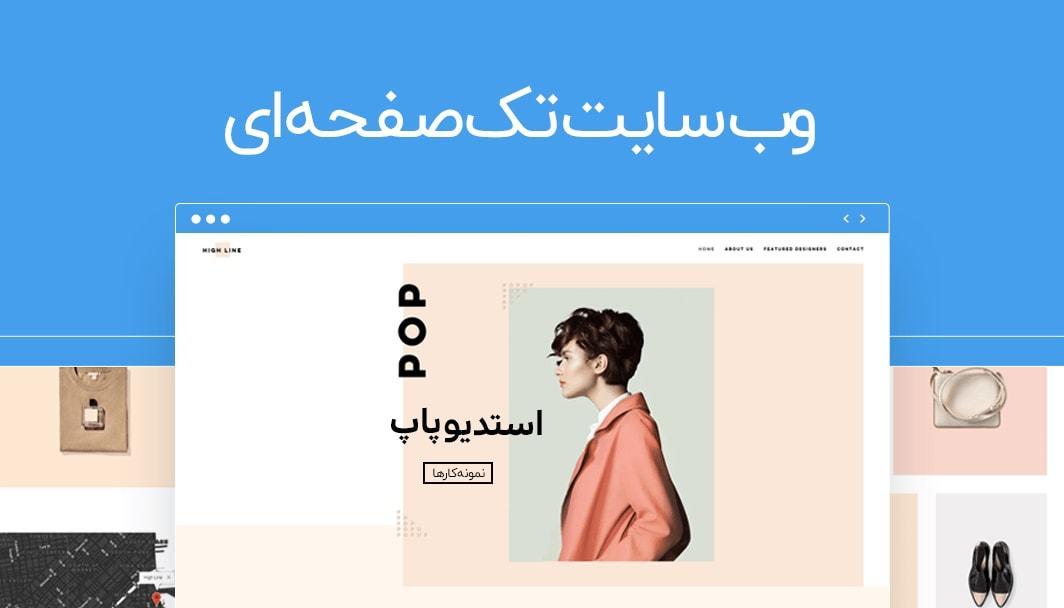 چطور یک وب سایت تک صفحه ای زیبا بسازیم؟