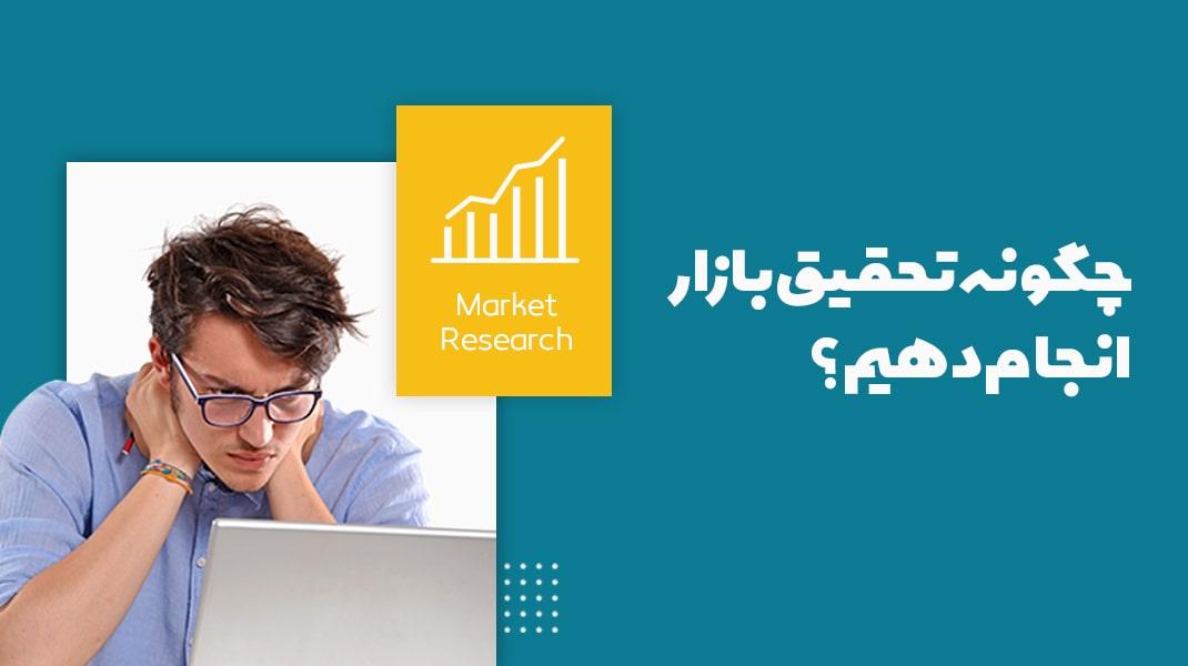 چطور تحقیق بازار انجام دهیم؟