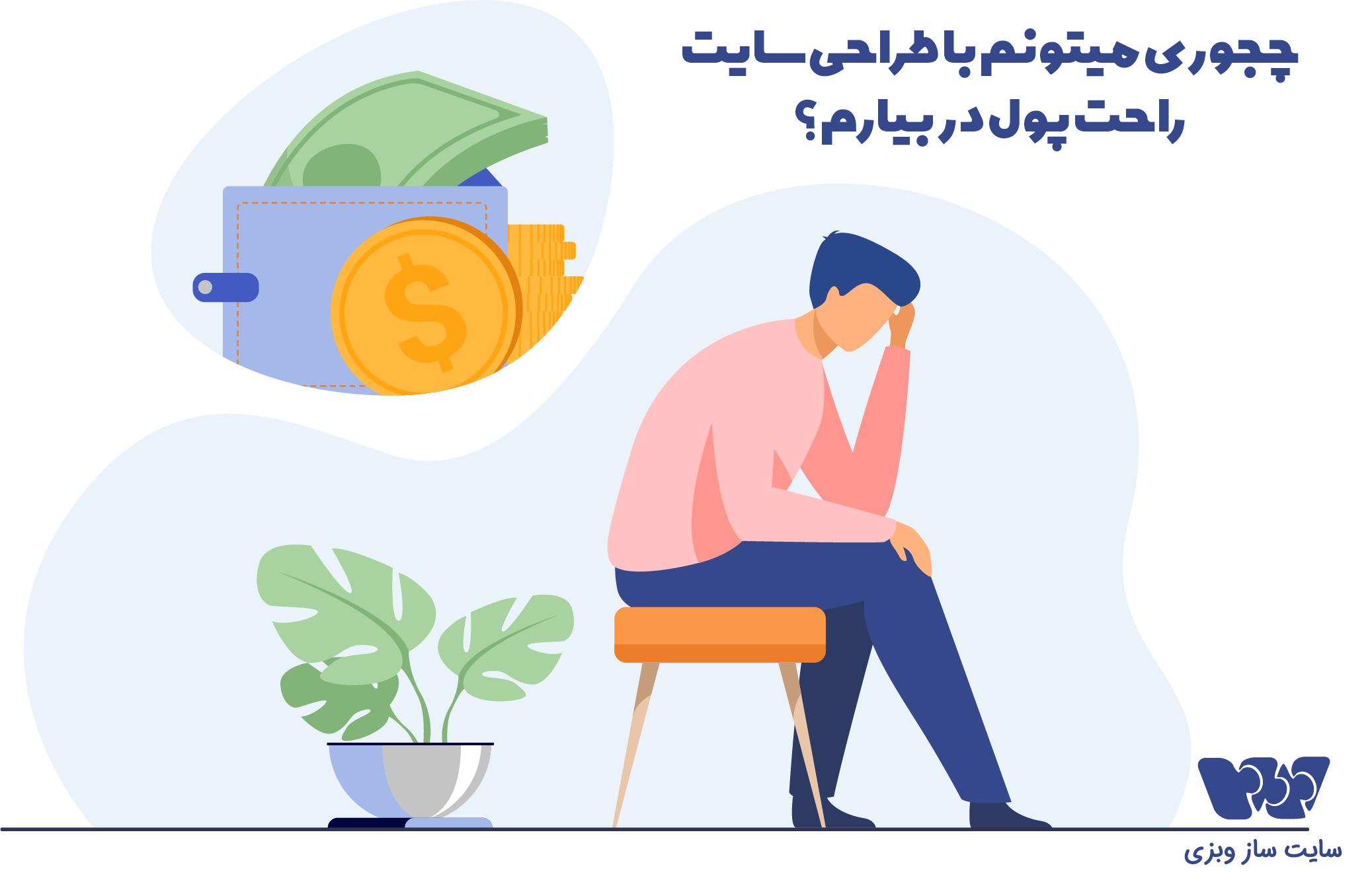 کسب درآمد با سایت ساز وبزی