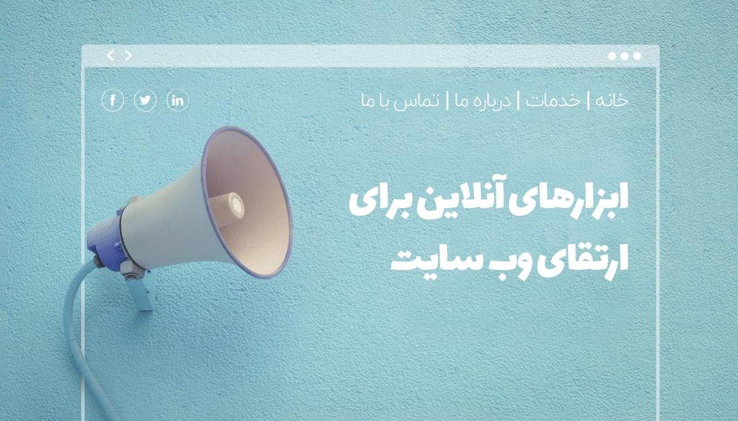 سایت هایی جهت معرفی رایگان وب سایت شما