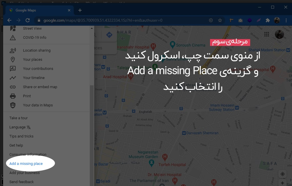 انتخاب گزینه Add a missing place
