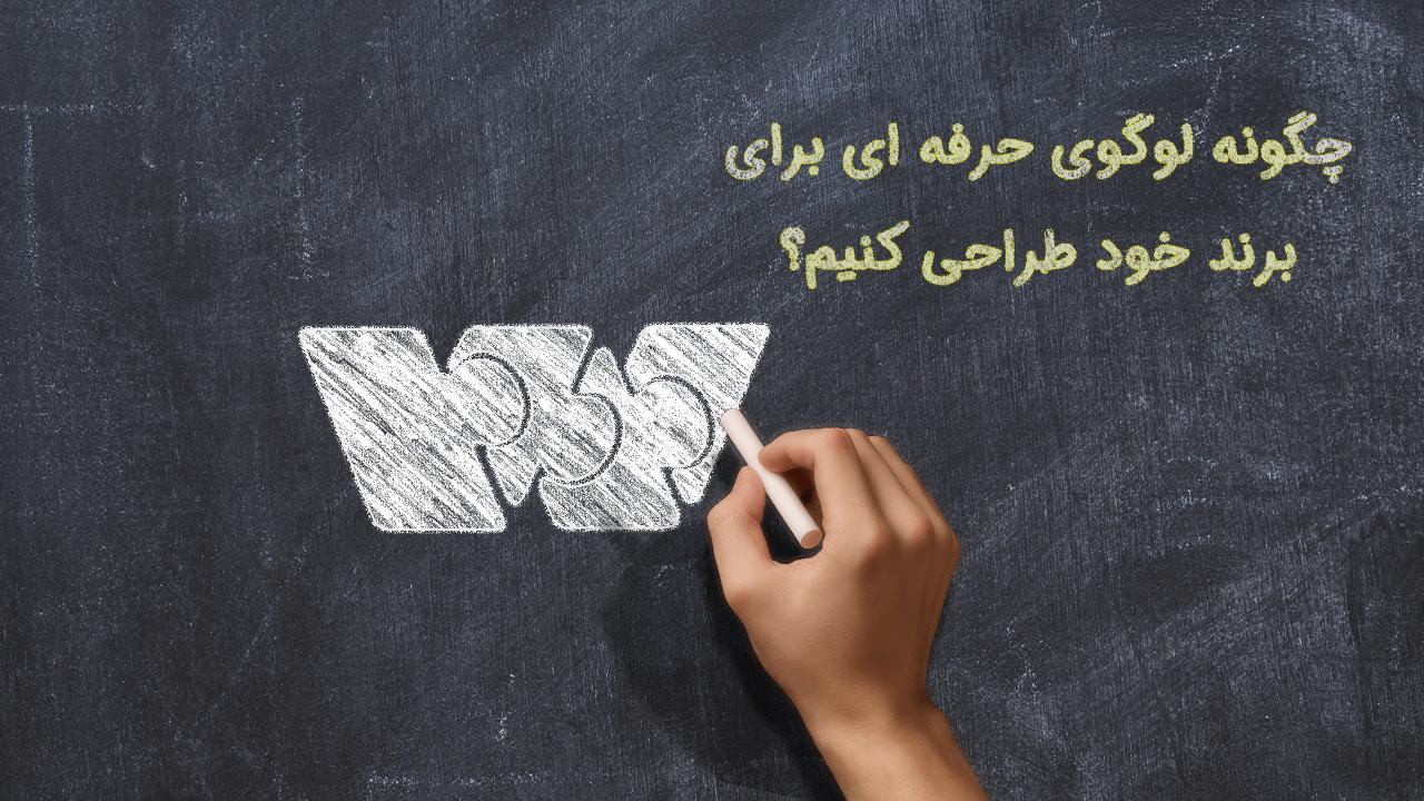 طراحی لوگو سایت ساز وبزی