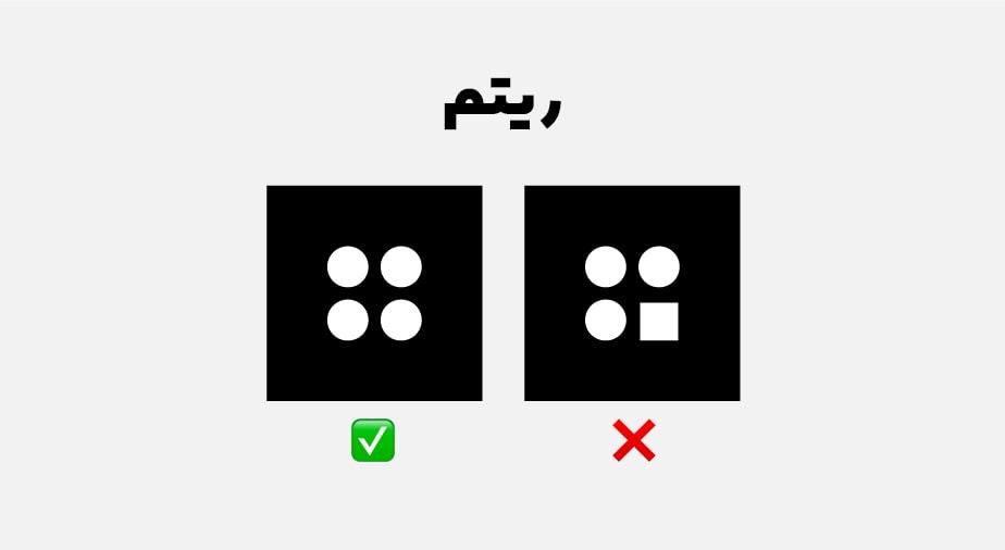 اصل ریتم در طراحی
