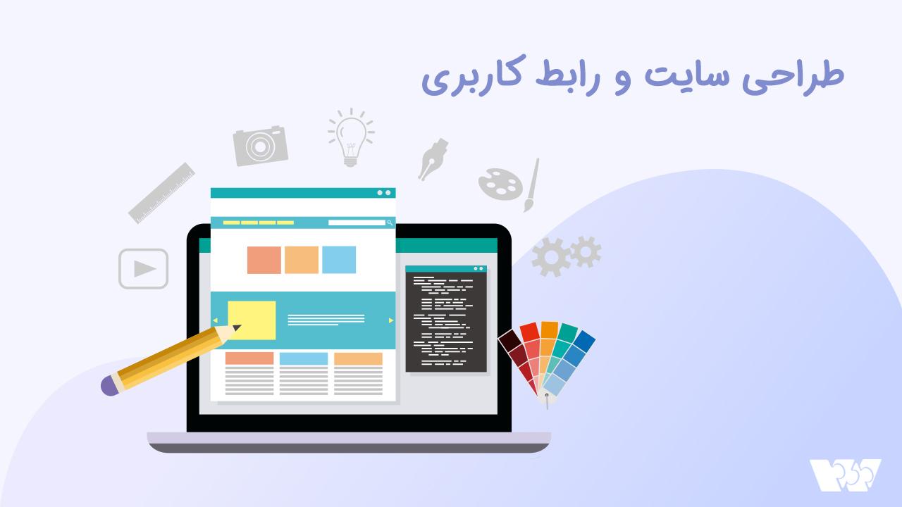 طراحی سایت و رابط کاربری