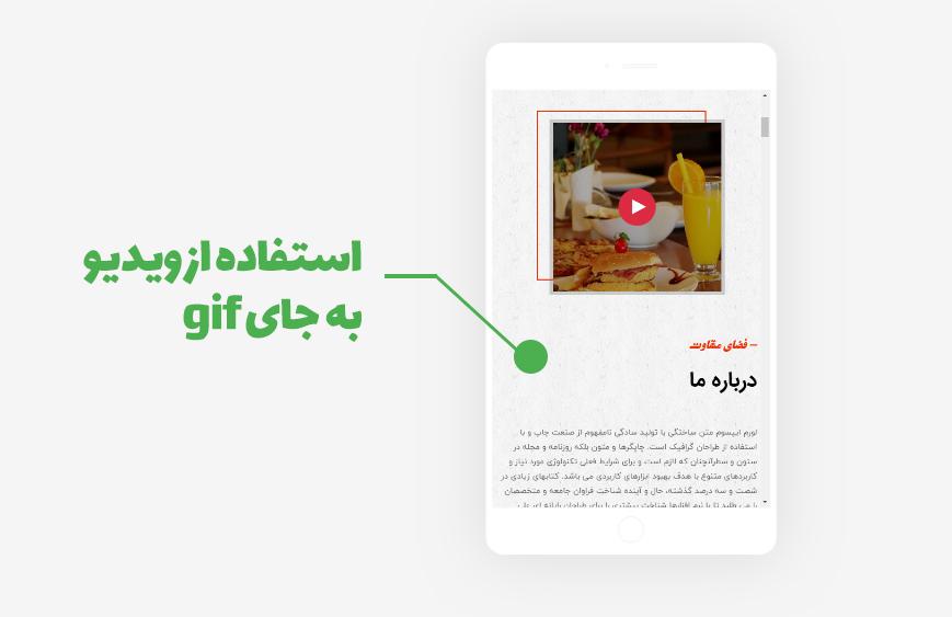 استفاده از ویدیو در وب سایت