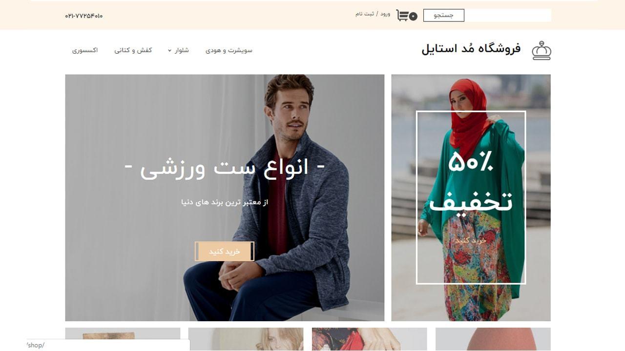 اتصال درگاه بانکی به فروشگاه آنلاین