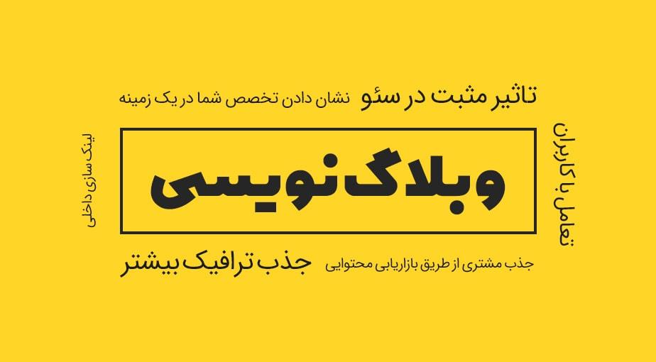 اهمیت وبلاگ نویسی