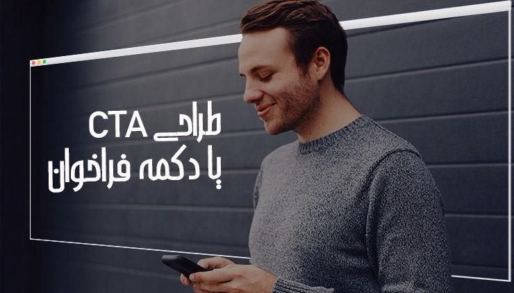ساخت cta / دکمه فراخوان چیست / سایت ساز وبزی / طراحی سایت