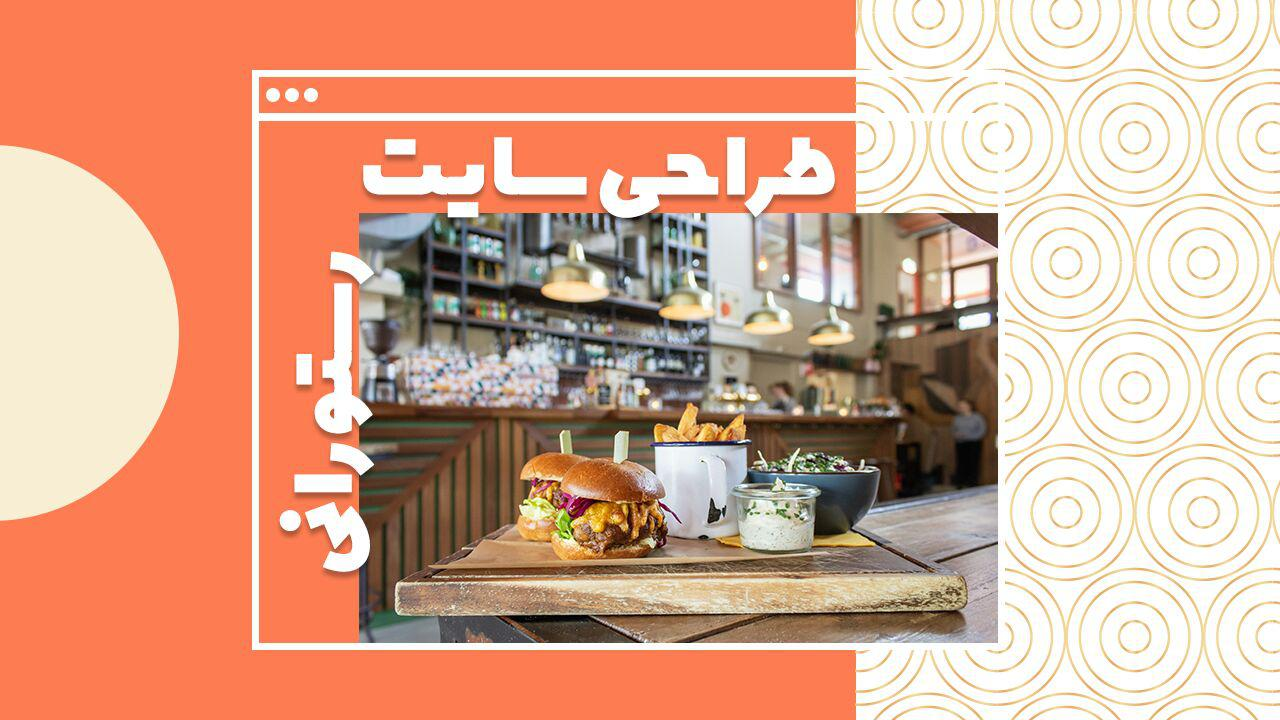 طراحی سایت رستورانی با سایت ساز وبزی