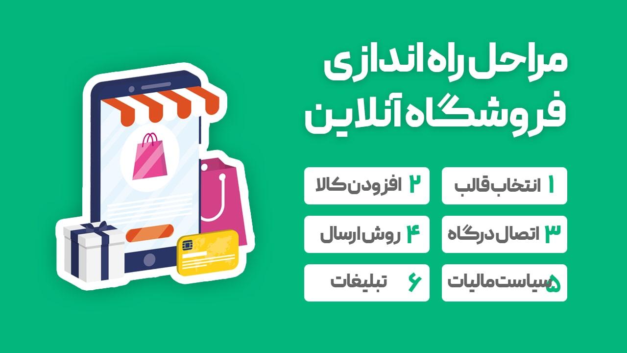 مراحل راه اندازی فروشگاه آنلاین