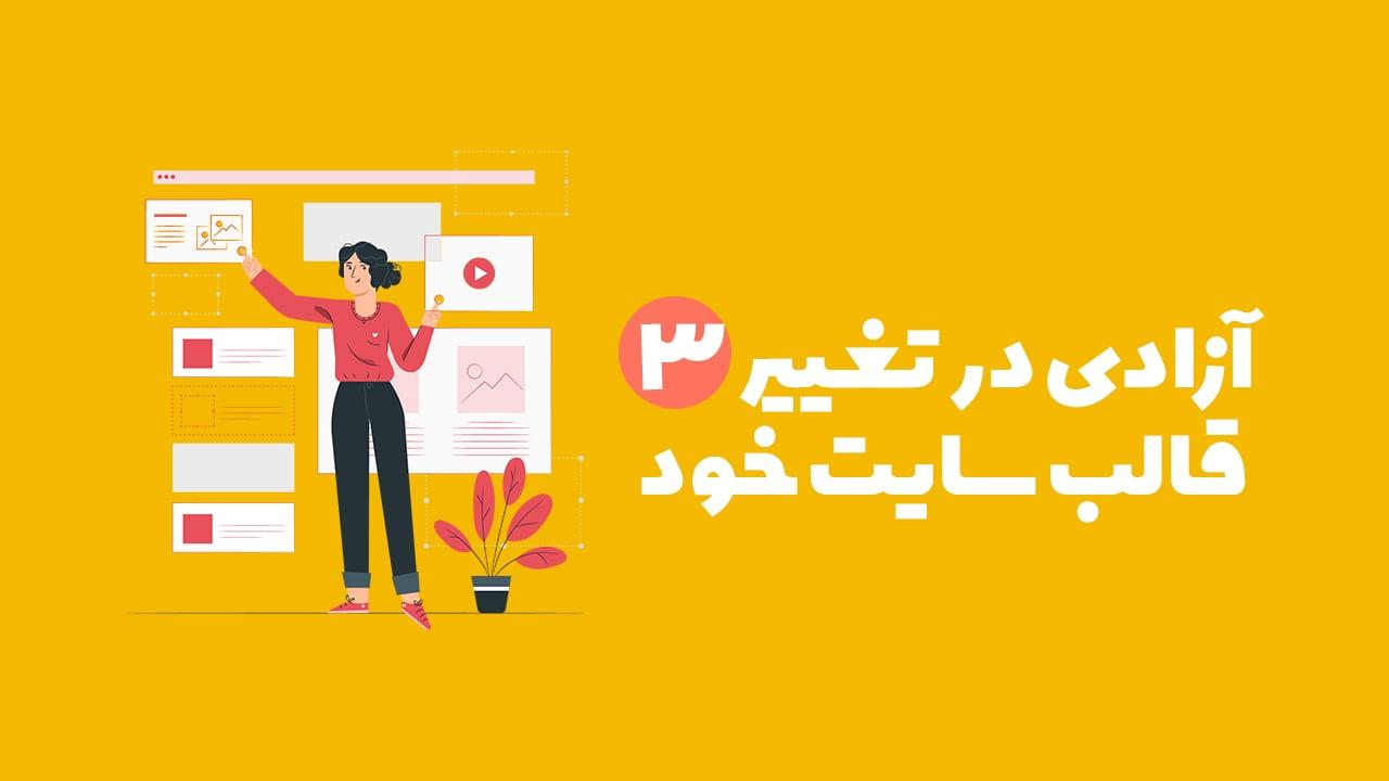 آزادی در طراحی قالب سایت خود