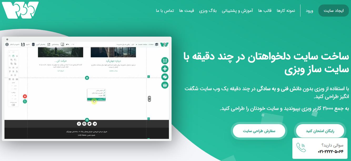 اموزش طراحی cta / سایت ساز وبزی / طراحی سایت