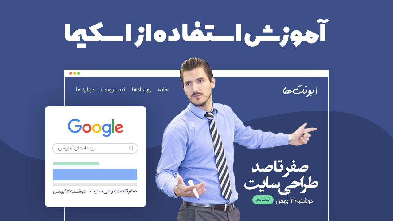 نحوه استفاده از نشانه گذاری اسکیما (Schema Markup) برای بهبود سئو وب سایت