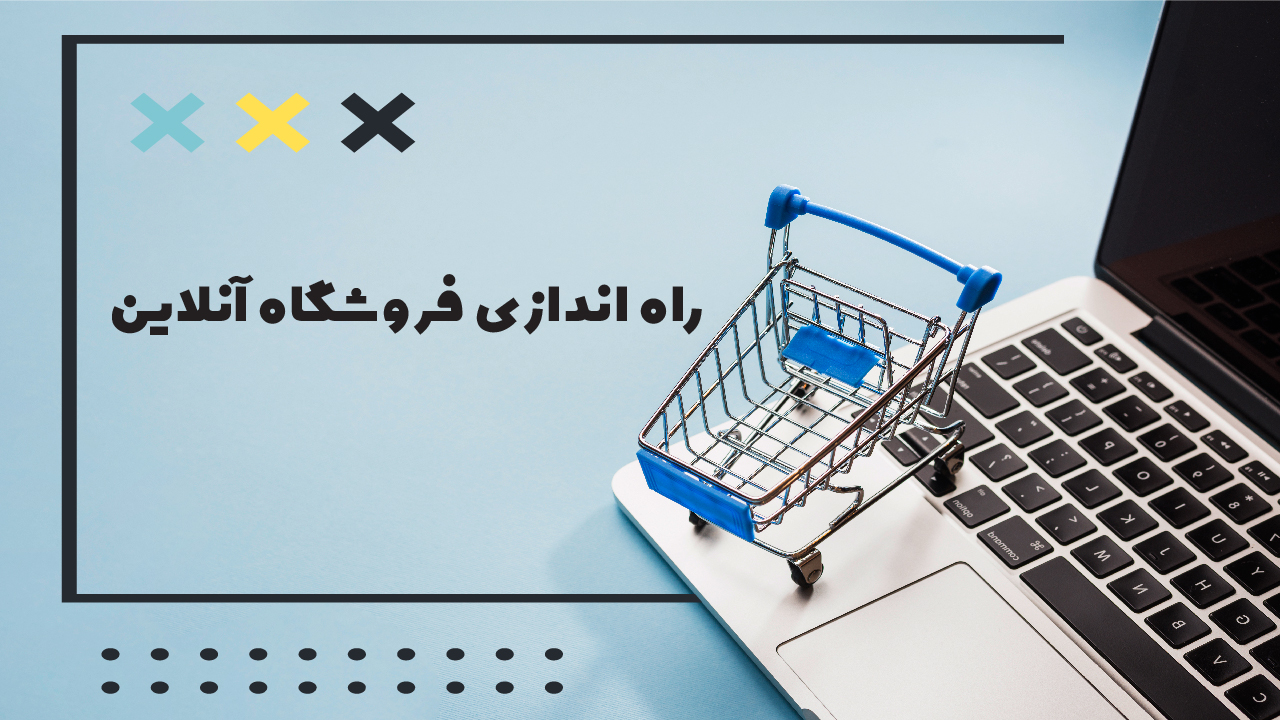سایت ساز و فروشگاه ساز وبزی