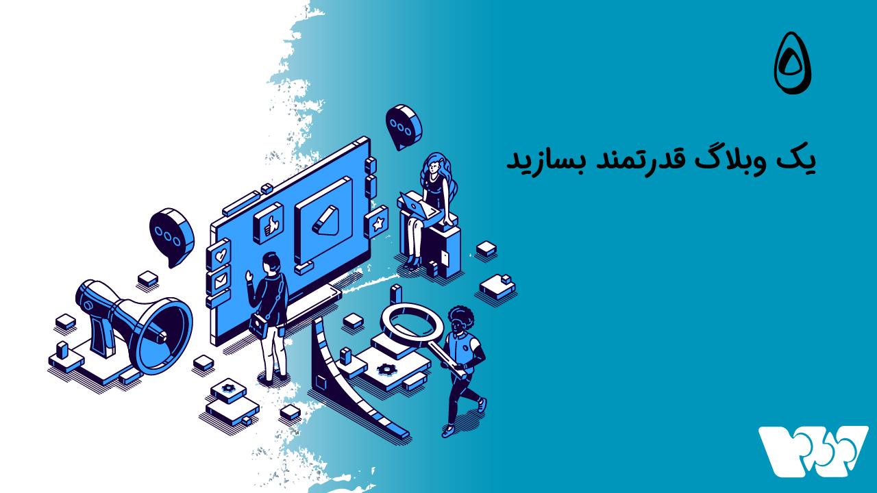 راه اندازی سایت با سایت ساز وبزی