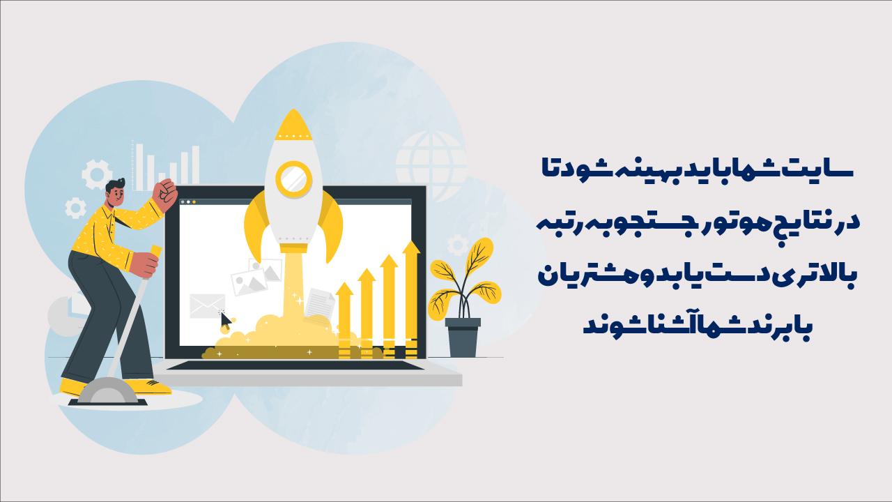 بهینه سازی سایت برای موتورهای جستجو.