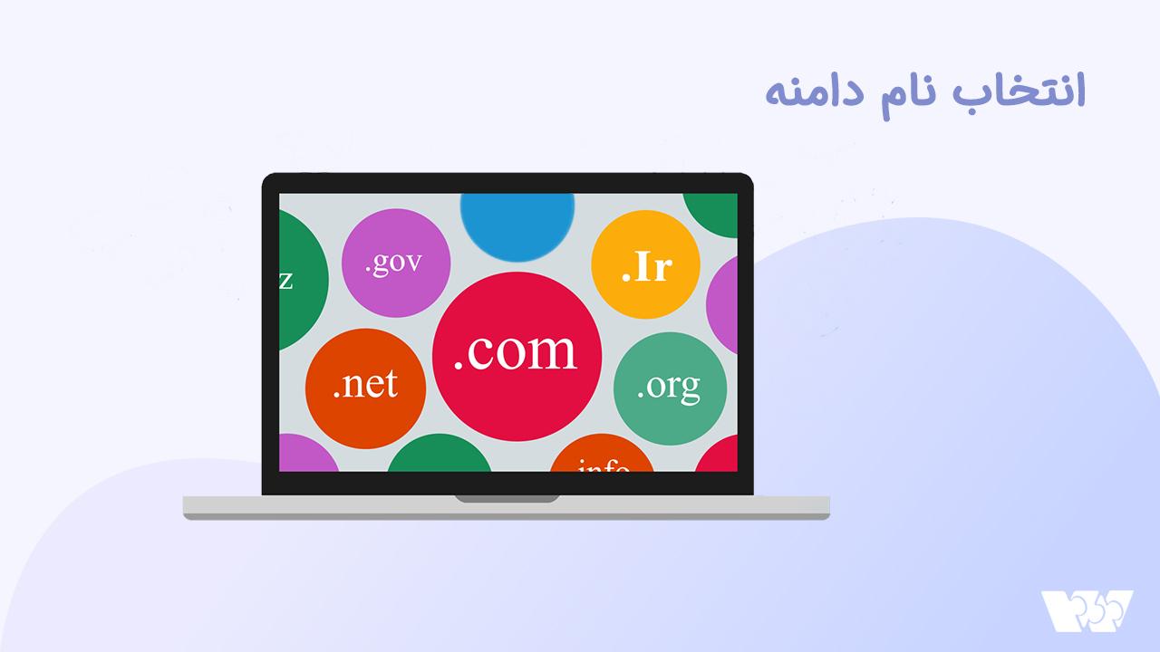 انتخاب دامنه برای سایت های ساخته با وبزی