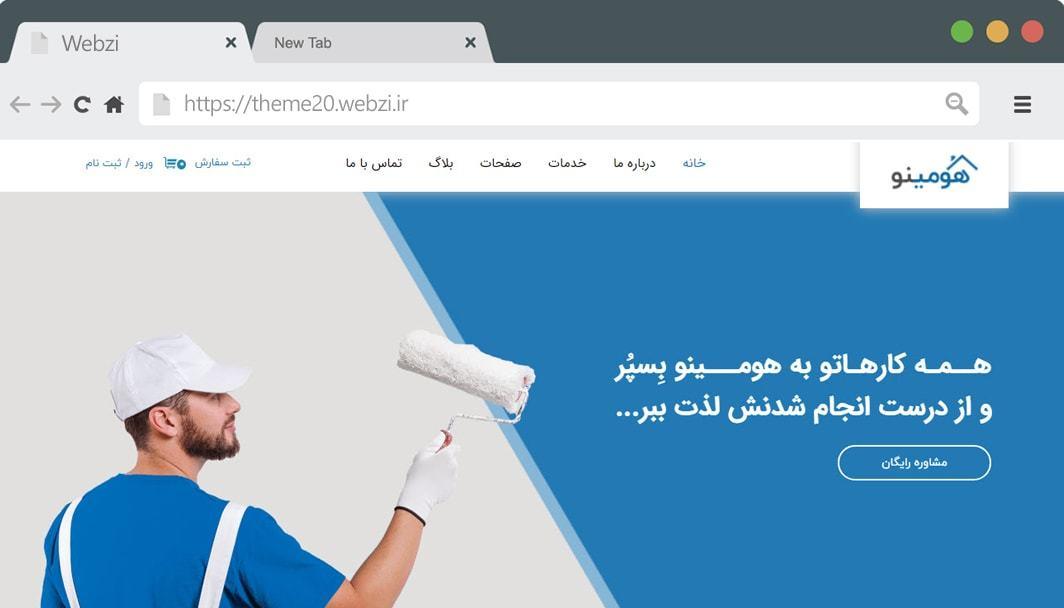 وب انیمیشن در ساخت سایت