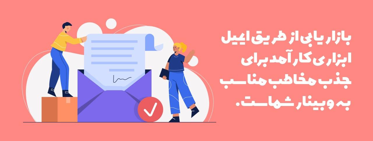 تبلیغ وبینار به کمک ایمیل مارکتینگ