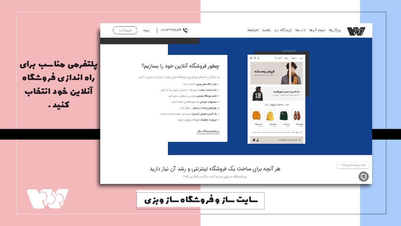 ساخت فروشگاه اینترنتی با فروشگاه ساز وبزی