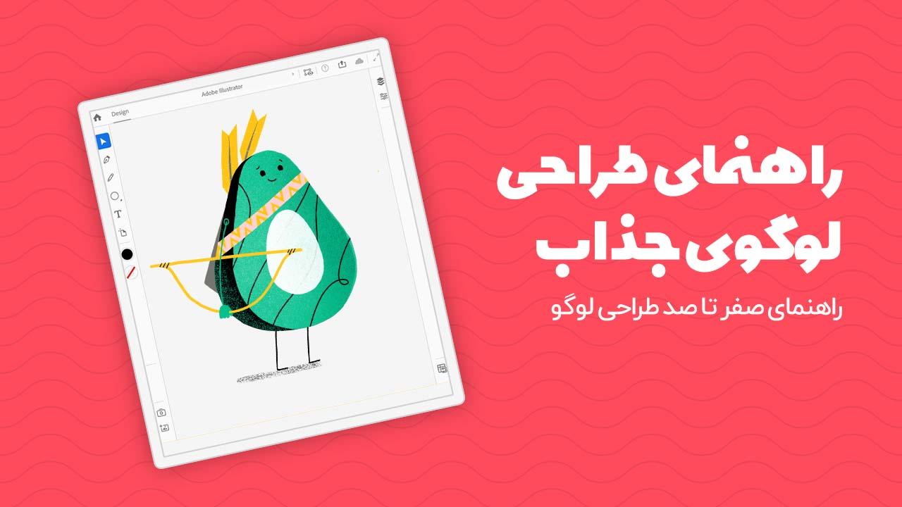 راهنمای طراحی لوگوی جذاب